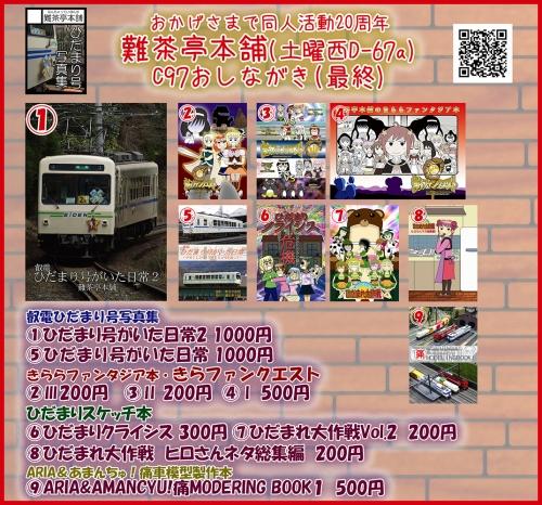 c97_oshina1.jpg