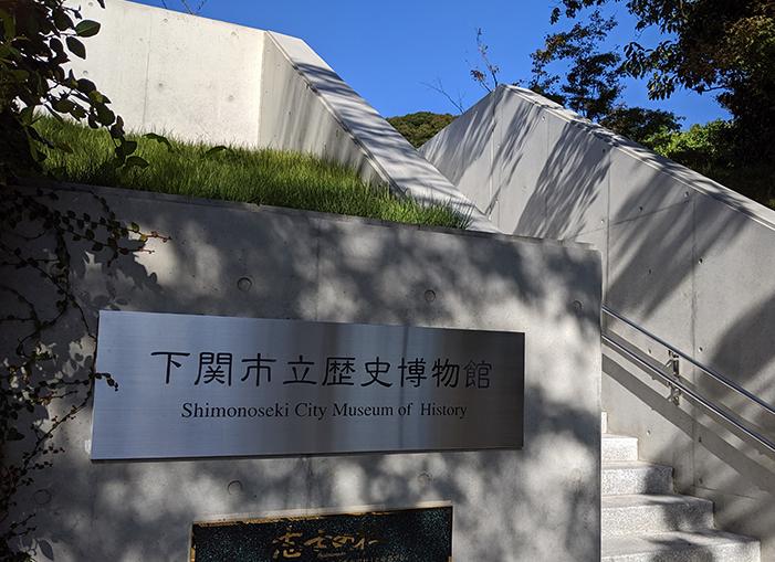 3下関市立歴史博物館