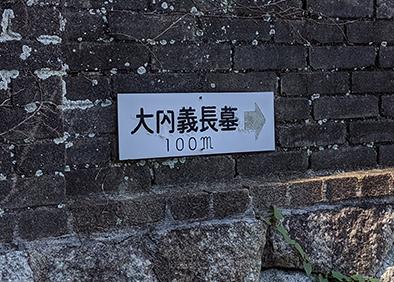 8功山寺大内義長の墓
