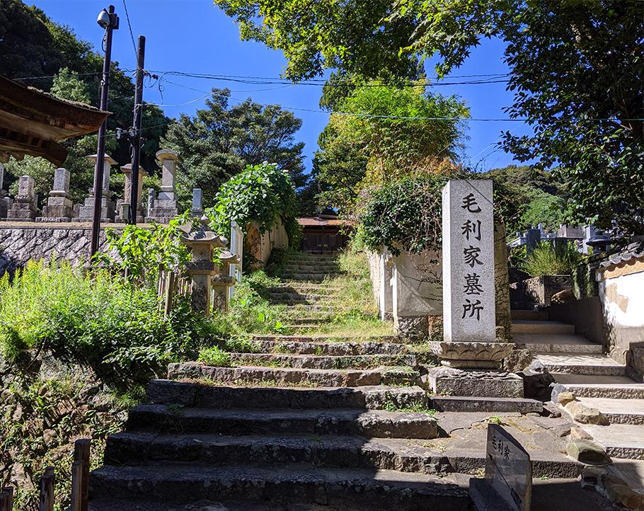 10功山寺毛利家墓所