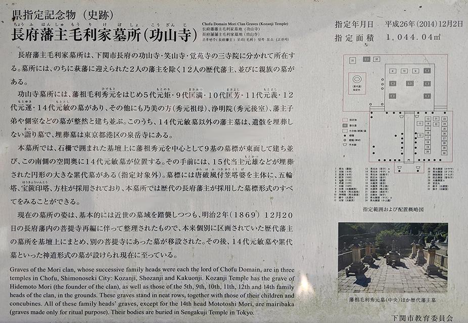 9功山寺の墓所説明