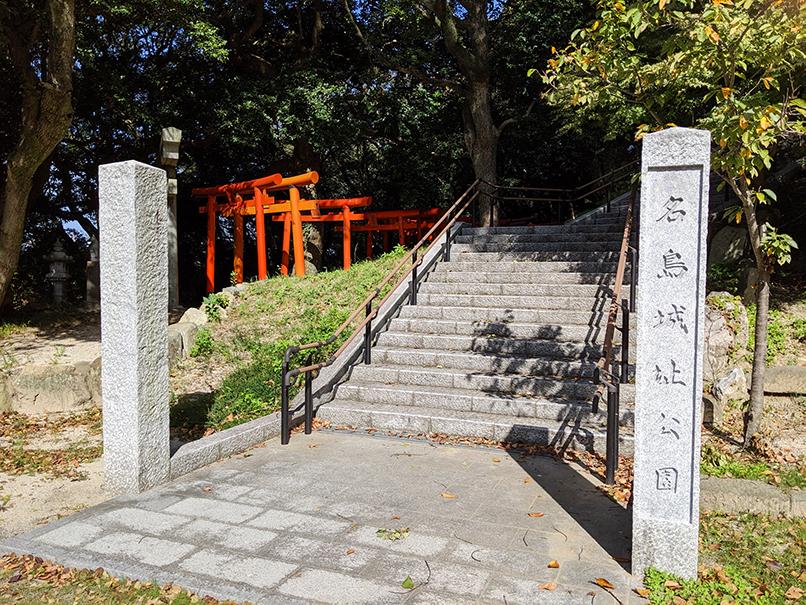 2名島城址公園入口