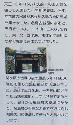 2名島城址公園名島城の歴史2