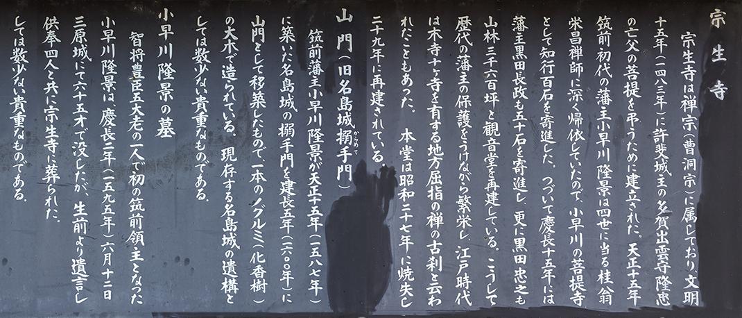 宗生寺案内板