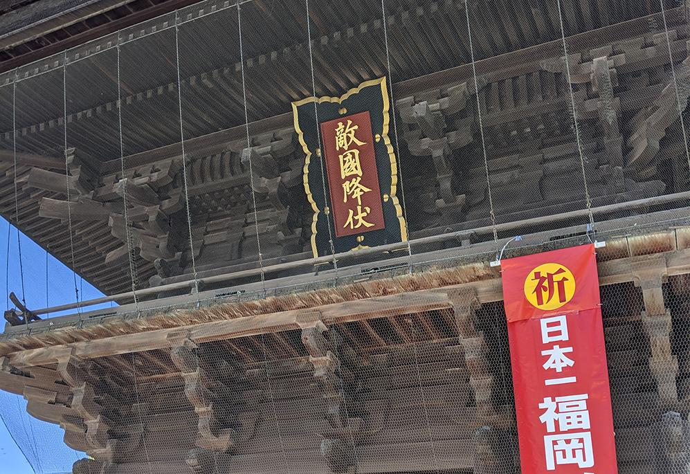 筥崎宮楼門3