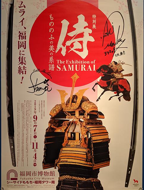 1福岡市博物館ポスター
