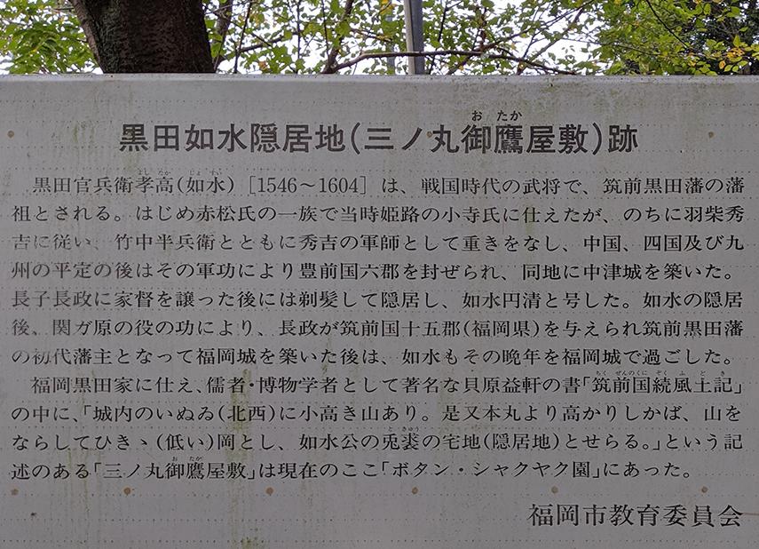 3福岡城三ノ丸御鷹屋敷