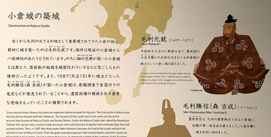 小倉城と毛利元就