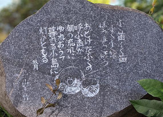 豊功神社ふぐの石碑