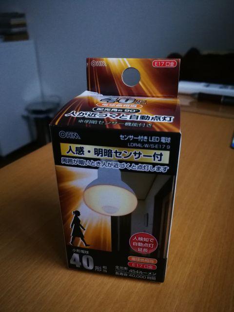 人感センサー E17 LED