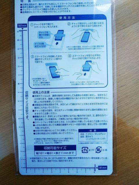 セリア スマートフォン 防水ケース