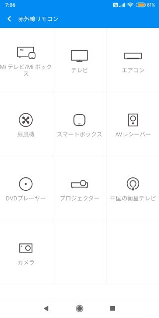Xiaomi リモコン