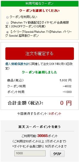 パリーグ1000円