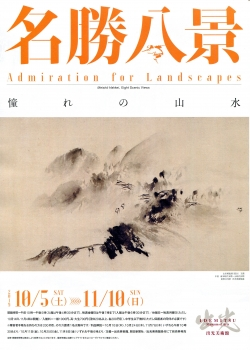 八景img085 (1)