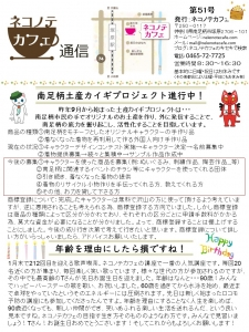 ネコノテ通信51号