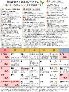 ネコノテ通信51号 2