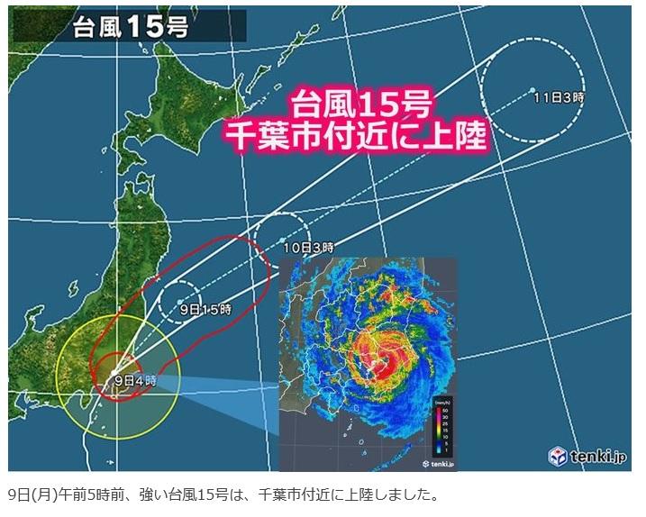 20190909台風15号の影響