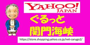 2020 yahoo shoppingブログ
