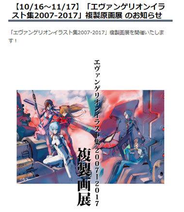 エヴァンゲリオンイラスト集2007,2017」複製画展、大垣書店京都