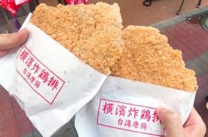 台湾唐揚 炸鶏排