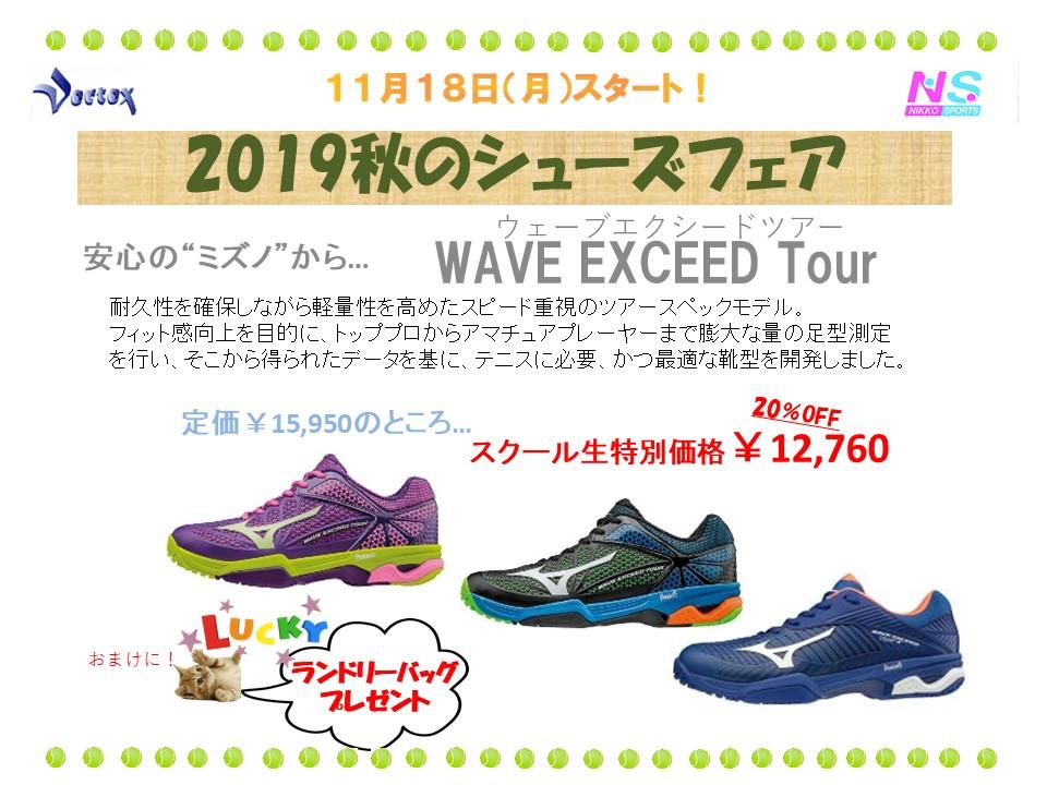 2019秋シューズ展示即売会