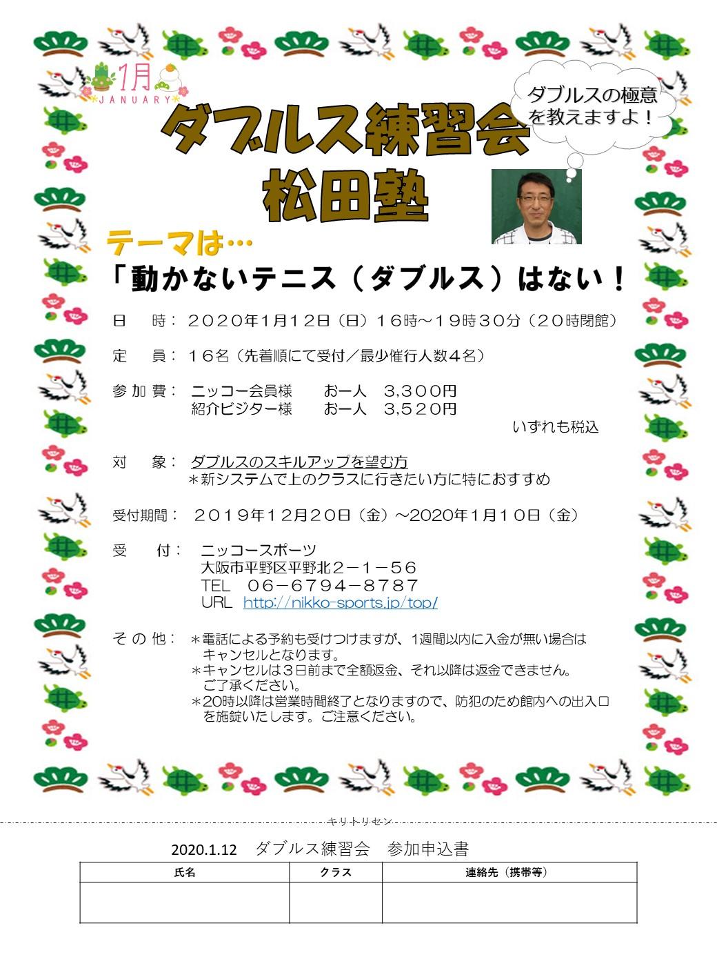 松田塾ダブルス練習会2020年1月