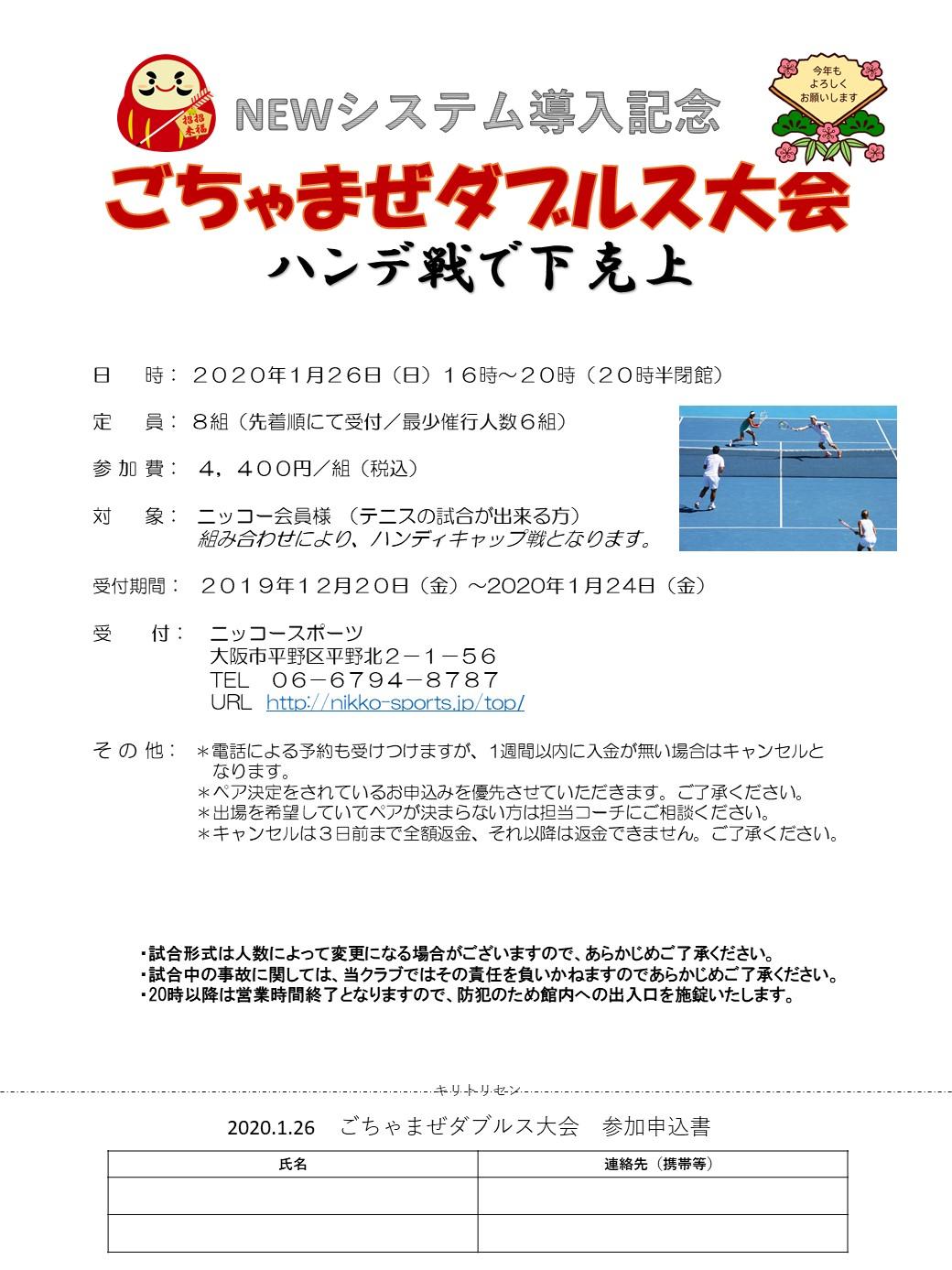 doublesmatch20200126_1.jpg