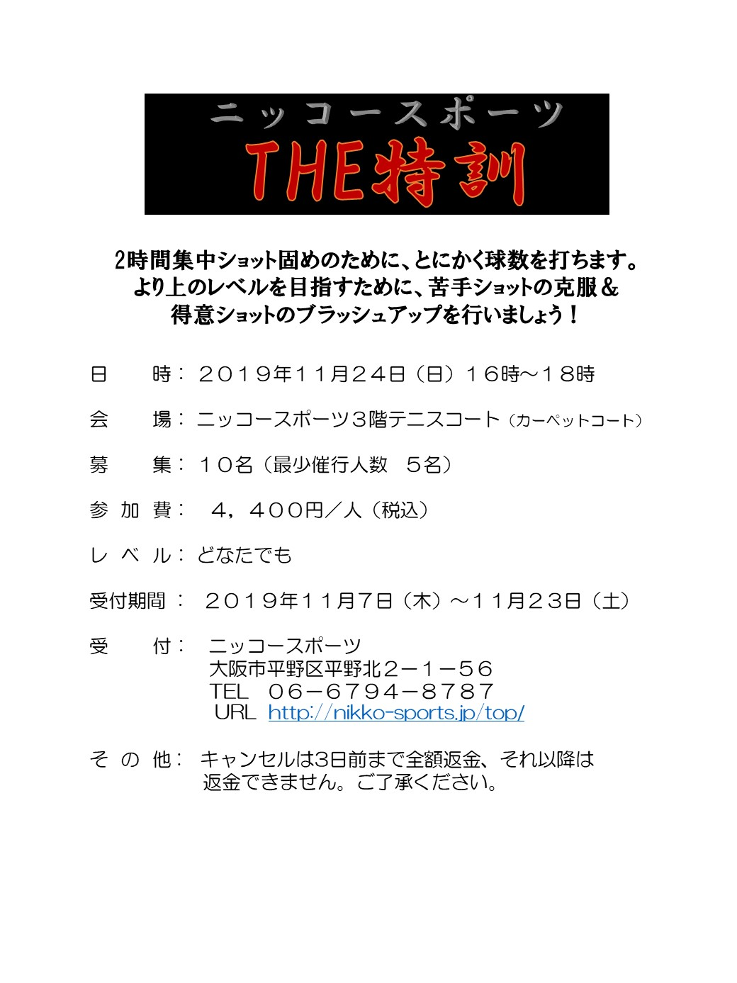 tokkun20191107.jpg