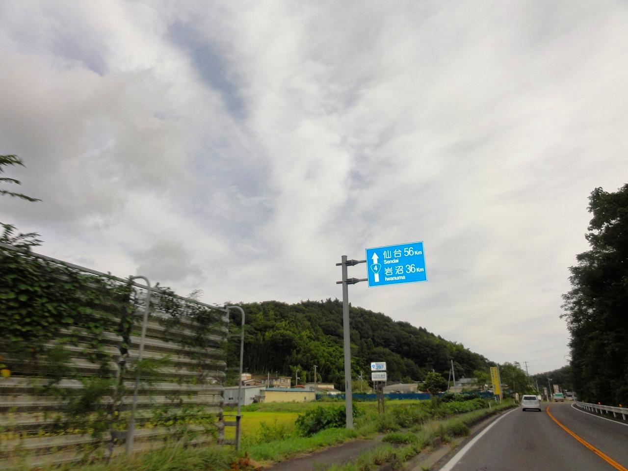 ひさしぶりのキャンプツーリング(国道4号線)