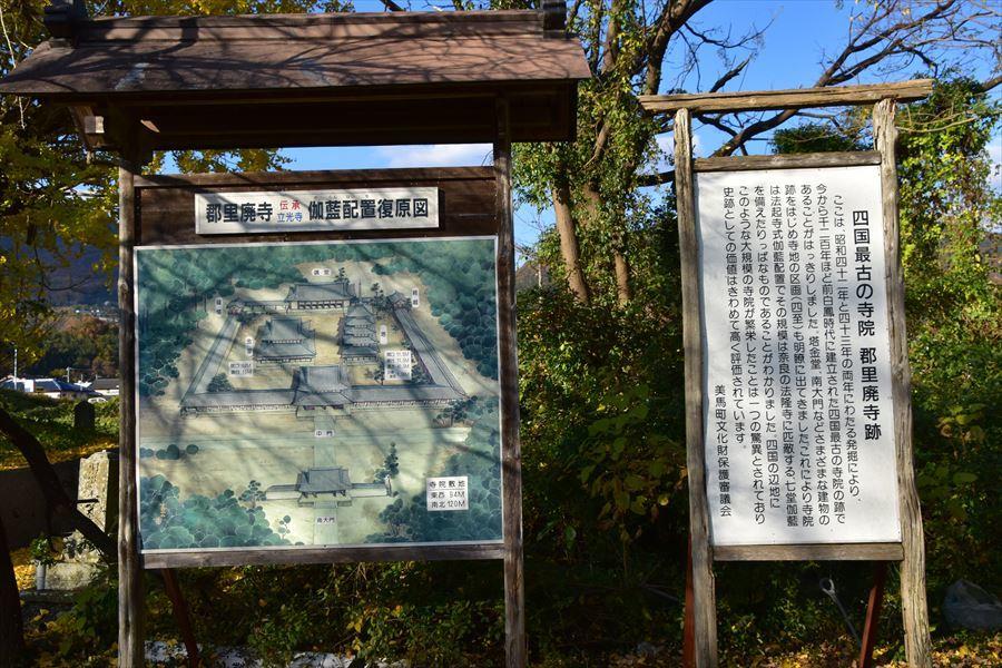 郡里廃寺5