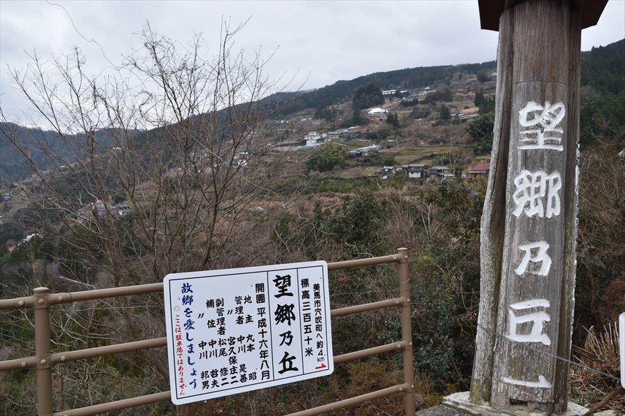 望郷の丘4