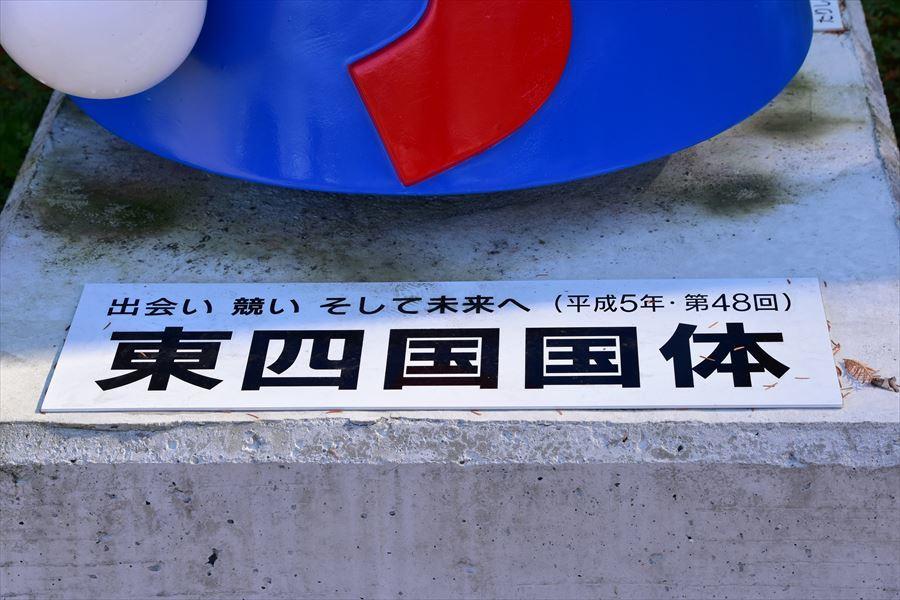 スダチくん4