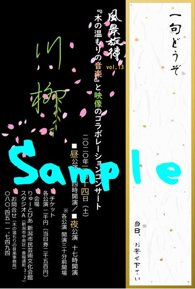 川柳チケット