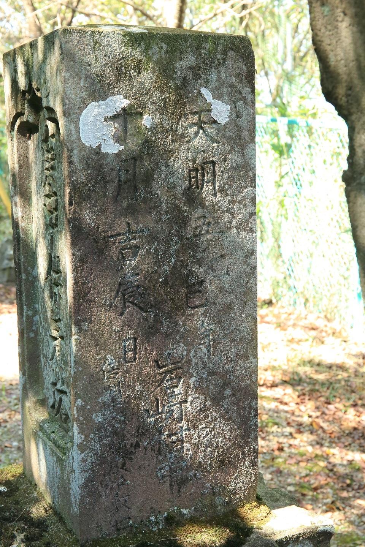 ブログ 天明5年(1785年) 岩崎村.jpg