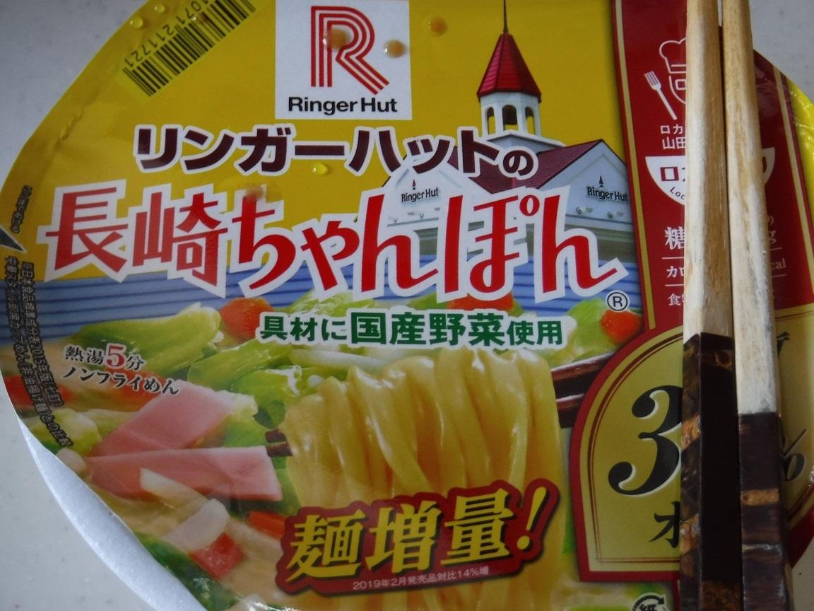 ブログ カップ麺.jpg