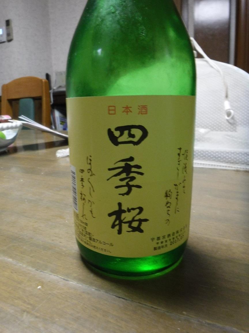 ブログ 晩酌のお酒.jpg