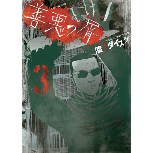 bookfan_bk-4785956097.jpg