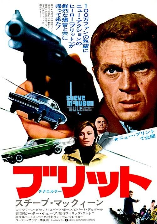 peter_yates_bullitt_japanese_poster.jpg