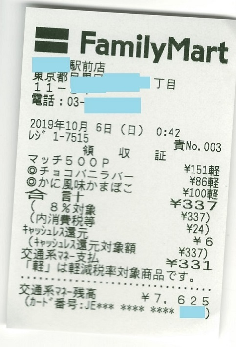 レシートIMG_0001編集1