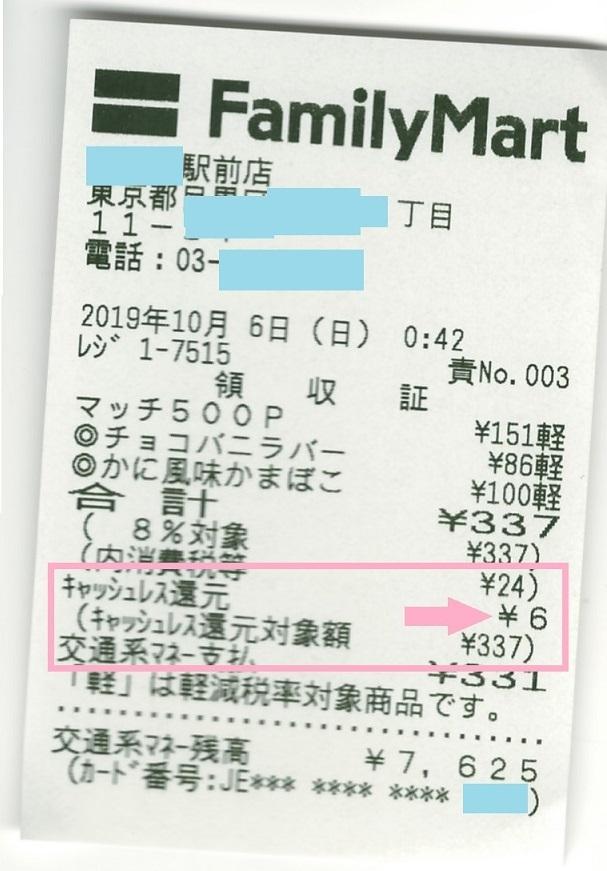 レシートIMG_0001編集2
