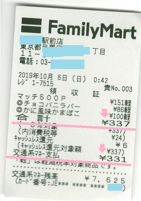 レシートIMG_0001編集3