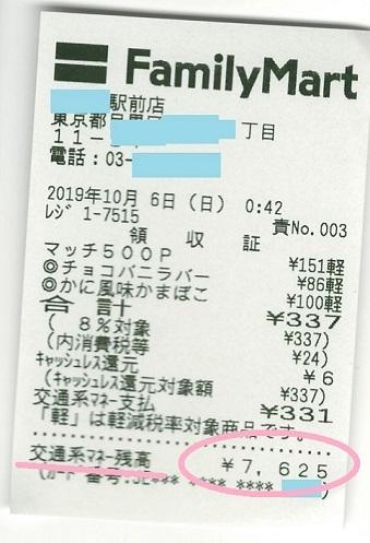 レシートIMG_0001編集