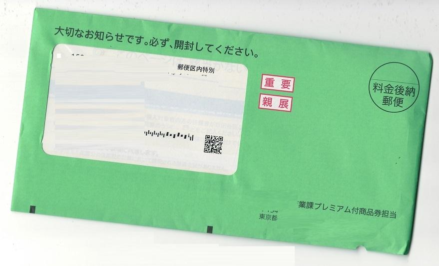 1IMG_0001封筒