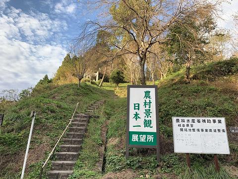 1733-農村景観日本一展望所