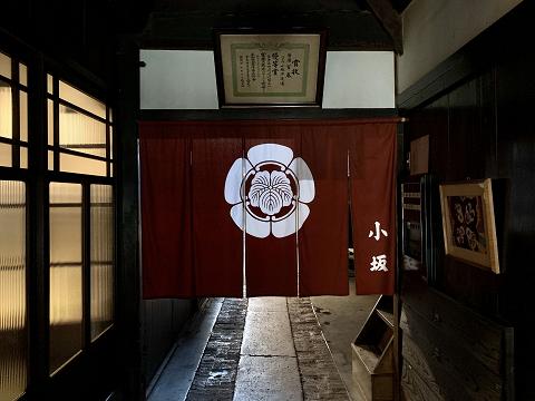 1795-小坂家のれん