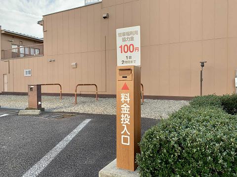 1803-駐車料金100円