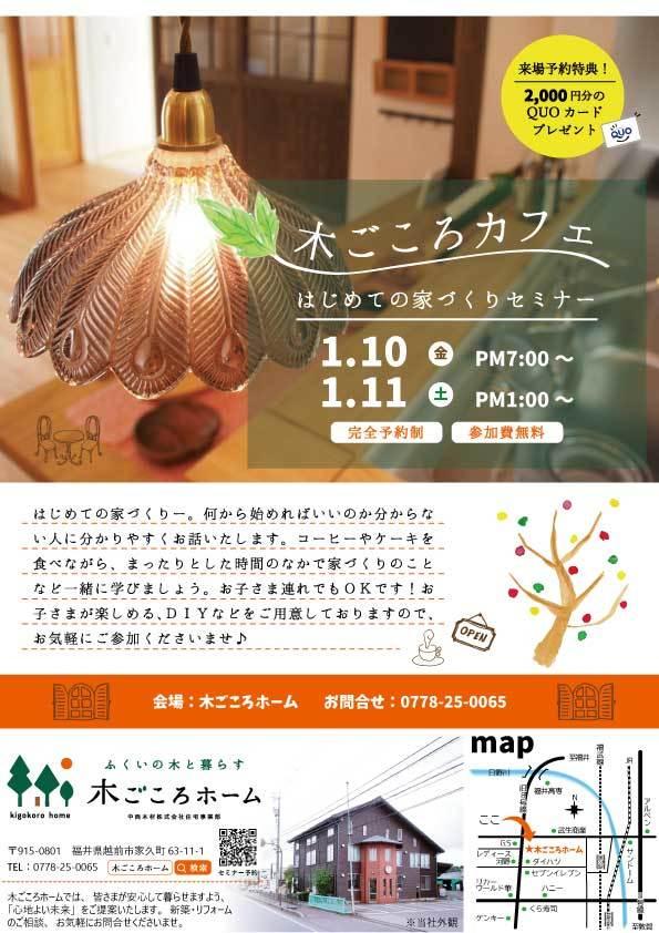 木ごころカフェ1月10日11日web