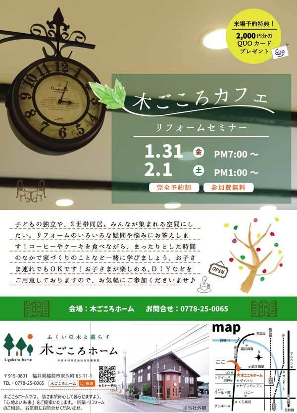 木ごころカフェリフォーム13121WEB