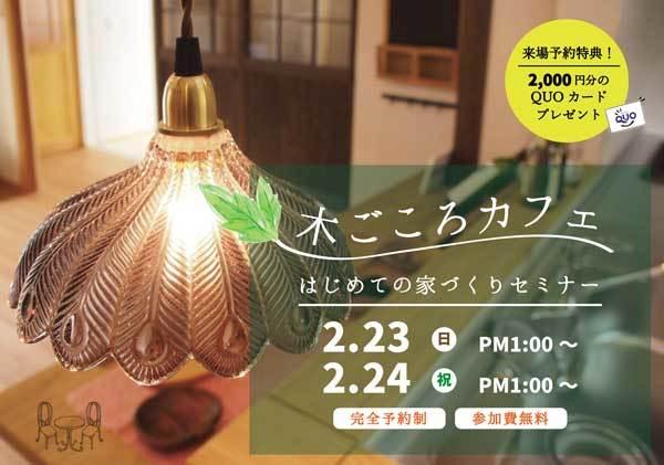 木ごころカフェ223224WEB