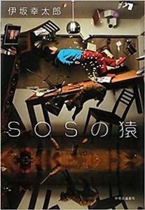 伊坂幸太郎SOSの猿